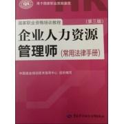 2014年企业人力资源管理师常用法律手册