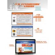 企业发展网产品折页2