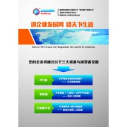 企业发展网产品折页1