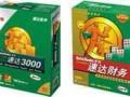 速达软件3000系列