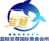 新疆乌鲁木齐市蓝鲸至尊美食会所
