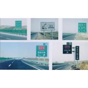 交通安全设施标志牌工程