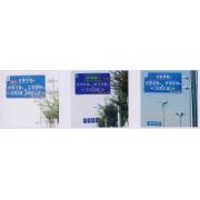 道路交通综合整治标志牌