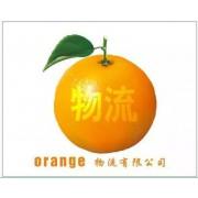 宜春市袁州区orange物流