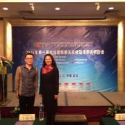 全球蜂疗研究会第一届学术研讨会