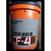 柳工专用机油
