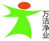 新疆乌鲁木齐万洁净业保洁服务有限公司(新疆保洁 乌鲁木齐保洁)