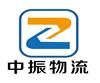 广州中振物流有限公司(广州轿车托运)