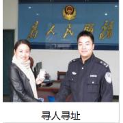 新疆私人侦探