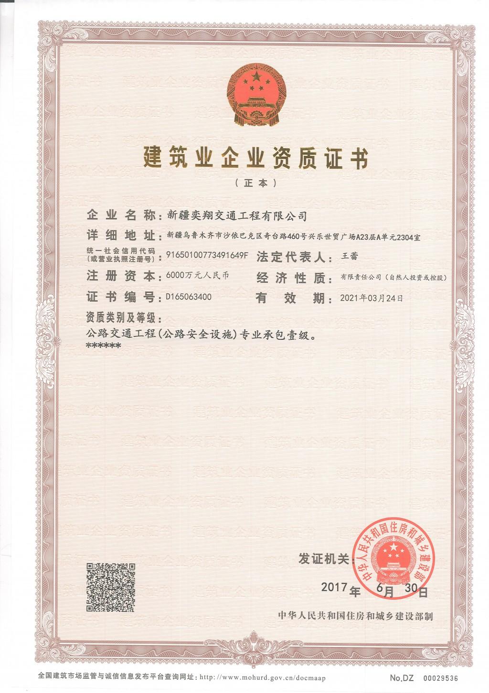 公路交通工程(公路安全设施)专业承包壹级