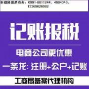 新疆隆德鼎商务信息咨询服务有限公司
