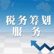 工商、财税咨询