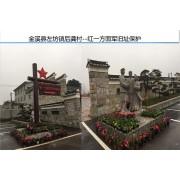 金溪县左坊镇后龚村--红一方面军旧址保护