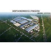 陕西汽车集团有限责任公司建设项目