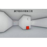 康宁路综合管廊工程