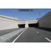 卫星路隧道工程