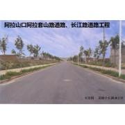 阿拉山口阿拉套山路道路、长江路道路工程