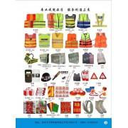 反光衣、工具包、盾牌、头盔等护具
