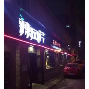 辣风芹碱泉街店